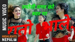 Rato Bhale | New Nepali Lok Dohori Song 2017/2074 | Jyoti Magar, Mithun Darnali