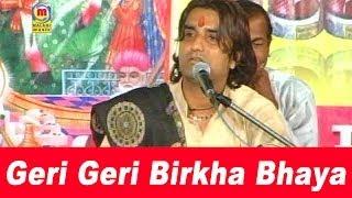 Geri Geri Birkha Bhaya   RAMDEVJI Popular Bhajan   Prakash Mali New Bhajan 2014   Khamma Khamma 2014