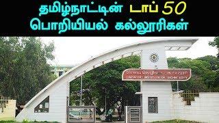Top 50 Engineering Colleges in Tamilnadu