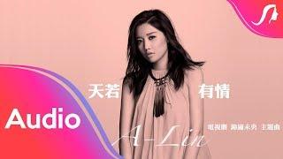 A-Lin《天若有情》歌詞版 Lyric Video - 電視劇『錦繡未央』主題曲 (Unofficial)
