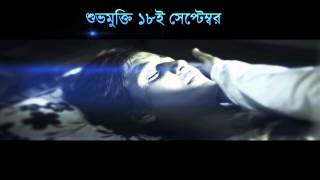Official Trailer Megher Meye Upcoming Bengali Movie | Release on 18th September