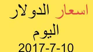 سعر الدولار فى مصر 10-7-2017 هذا اليوم dollar price today