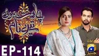 Chahat Hui Tere Naam - Episode 114