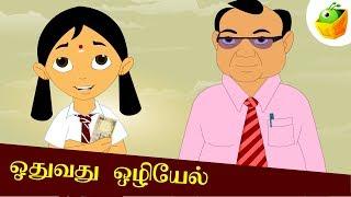 ஓதுவது ஒழியேல் (Oodhuvathu Ozhiyel) | Aathichudi Kathaigal | Tamil Stories for Kids