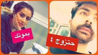 عقيل الرئيسي يهدد فرح الهادي ويقول لها حتزوج عليج