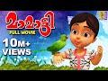 Download Video Download മാമാട്ടി | Mamatty - Malayalam Kids Animation HD Full Movie 3GP MP4 FLV