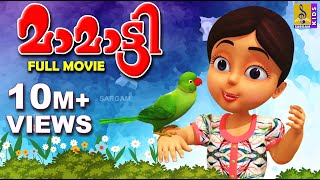 മാമാട്ടി | Mamatty - Malayalam Kids Animation HD Full Movie