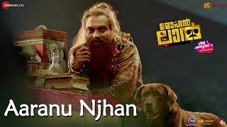 Aaranu Njhan - Mohanlal | Manju Warrier & Indrajith Sukumaran | Soubin Shahir | Sajid Yahiya