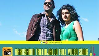 Aakasham Thelinjallo Full Video Songᴴᴰ - Mr.Perfect Malayalam (2016) | Prabhas.KajalAgarwal,Dsp