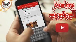 تفعيل ميزة دردشة في اليوتيوب مثل الواتس اب