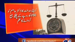SHC approves Dr Asim bail in NAB corruption cases 29-March-2017