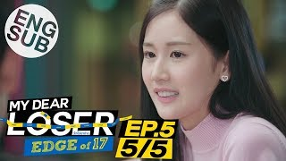 [Eng Sub] My Dear Loser รักไม่เอาถ่าน | ตอน Edge of 17 | EP.5 [5/5]