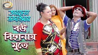 Bou Bichanay Mute | বউ বিছানায় মুতে | ঈদের সেরা কমেডি  | Eider Sera Comedy