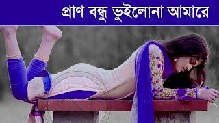 প্রাণ বন্ধু ভুইলোনা আমারে || বিরহের এলবাম || Bangla Sad Song Collecion || Indo-Bangla Music