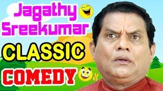 Jagathy Classic Comedy Scenes | Vol 2 | Mr & Mrs | Malayali Mamanu Vanakkam |Njan Salperu Ramankutty