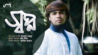 নতুনধারার ইসলামী সঙ্গীত ২০১৭ | তুমি স্বপ্ন তুমি সাধনা।Iqbal Mahmud