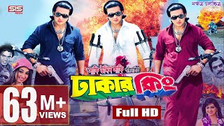 images DHAKER KING Full Bangla Movie HD Shakib Khan Apu Biswas Nipon SIS Media