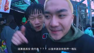 【乘Q破浪VLOG】地下八英里!我認為中國真的有嘻哈!EP02