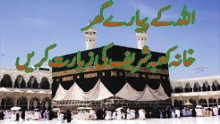 allah ke pyary ghar khana kaba ki ziarat kerain اللہ کے پیارے گھر خانہ کعبہ کی زیارت کریں