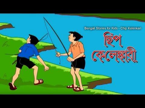 Chip Kelenkari    Nonte Fonte   Bengali Kids Cartoon 2016   Bangla Popular Cartoon   Comedy