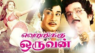 Tamil Full Movie | Vetrikku Oruvan | Sivaji Ganesan, Sripriya | Tamil Full Movie New Releases