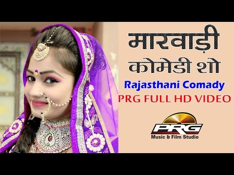 MARWADI COMEDY SHOW || Desi Rajasthani Comady || Twinkal Vaishnav || PRG LATEST VIDEO FULL HD