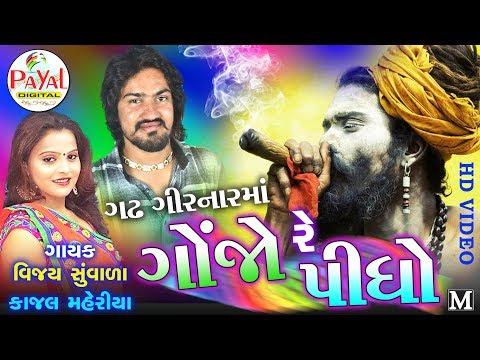 Gadh Girnar Ma Ghojo Re Pidho Vijay Suvada, Kajal Maheriya