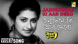 Jonmo Dine Ki Aar Debo Tomay Upohar   জন্মদিনে কি আর দেব তোমায় উপহার   Surer Akashe
