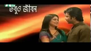 Bangla Natok - Tobuo Jibon Part 5