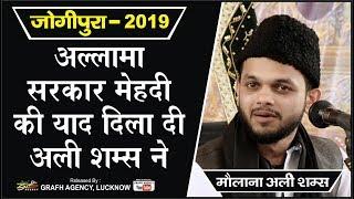 दरगाह जोगीपुरा में अल्लामा सरकार मेहदी की याद दिला दी मौलाना सरकार अली शम्स ने | Jogipura 2019