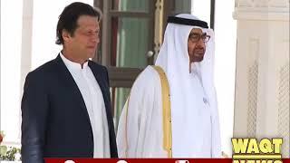 PM Imran Khan  arrival at Abu Dhabi