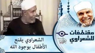 الشيخ الشعراوي | الشيخ الشعراوي يقنع الأطفال بوجود الله