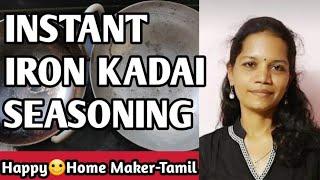 Instant - இரும்பு கடாய் பழக்குவது எப்படி? Iron Kadai Seasoning - Quick Method