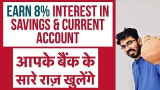 Bank Secrets   How to Get 8% interest on savings and current accounts   Best Bank Accounts in India