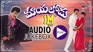 Maayalodu  Full Songs JukeBox   Rajendra Prasad,Soundarya   S.V.Krishna Reddy   Telugu Old Songs