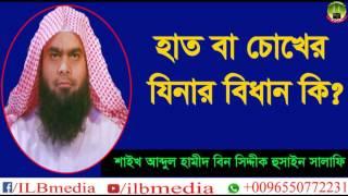 Hat Ba Chokher Jenar Bidhan Ki?  Sheikh Abdul Hamid Siddik Salafi |waz|Bangla waz|