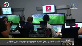 الاتحاد الألماني يفعل خاصية الفيديو في مباريات الدوري الألماني