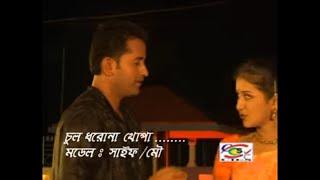 Chul Doro Na Khopa | গানেরই খাতায় স্বরলিপি | Poly | Bangla hot song