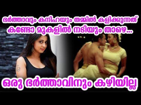 Xxx Mp4 ഭർത്താവും കനിഹയും തമ്മിൽ കളിക്കുന്നത് കണ്ടോ മുകളിൽ നടിയും താഴെ Kaniha Challenge 3gp Sex