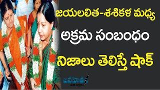 Shocking News About Jayalalitha,Sashikala Relationship