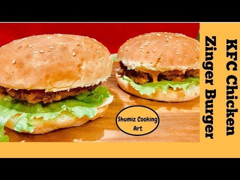 Xxx Mp4 কে এফ সি এর চিকেন জিনজার বার্গার KFC Style Chicken Zinger Burger Recipe 3gp Sex