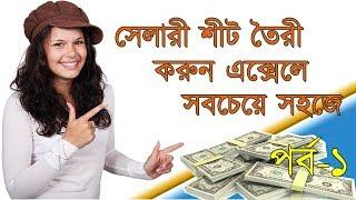 Microsoft Excel 2010 Bangla Tutorial | Microsoft Excel | Excel Bangla Tutorial | Salary Sheet Part-5