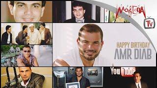 """في ذكرى ميلاده ... تعرف علي """"أول كل حاجة"""" في مشوار عمرو دياب"""
