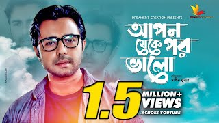 New Bangla Natok 2019 | Apon Theke Por Valo | Apurbo | Sharmili Ahmed | Dreamer's Creation
