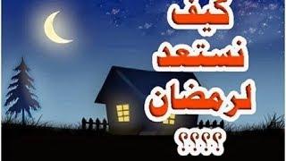 هل تعلم   كيف تستفيد من شهر رمضان   اللهم بلغنا رمضان