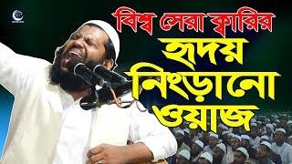 বিশ্ব নবীর জীবনী করুন সুরে Bangla Waz Mahfil Qari Saidul Islam Asad New Mahfil 2018