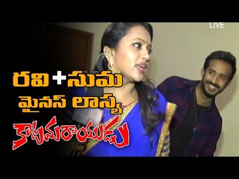 Suma replaces Lasya ! - Anchor Ravi @ Katamarayudu Pre Release event