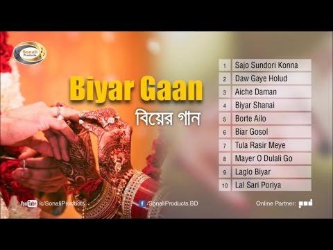 Biyer Gaan বিয়ার গান Priti Kheal Full Audio Bangla Album Sonali Products