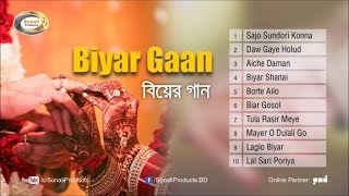 Biyer Gaan (বিয়ার গান) - Priti Kheal - Full Audio Bangla Album | Sonali Products