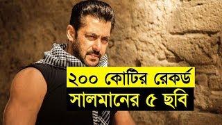 ২০০ কোটির রেকর্ড ভেঙ্গেছে সালমান খানের যে ছবিগুলি | Salman Khan Films in 200 Crore Club